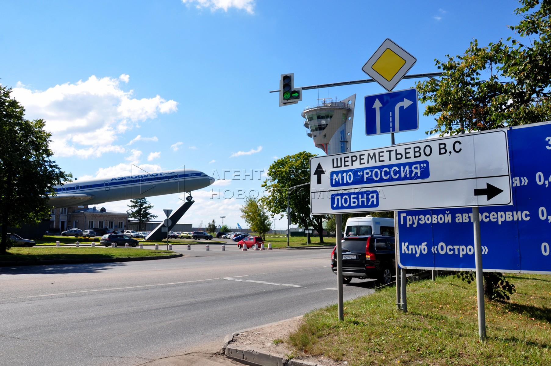 Взлет и посадка самолётов у Международного аэропорта Шереметьево