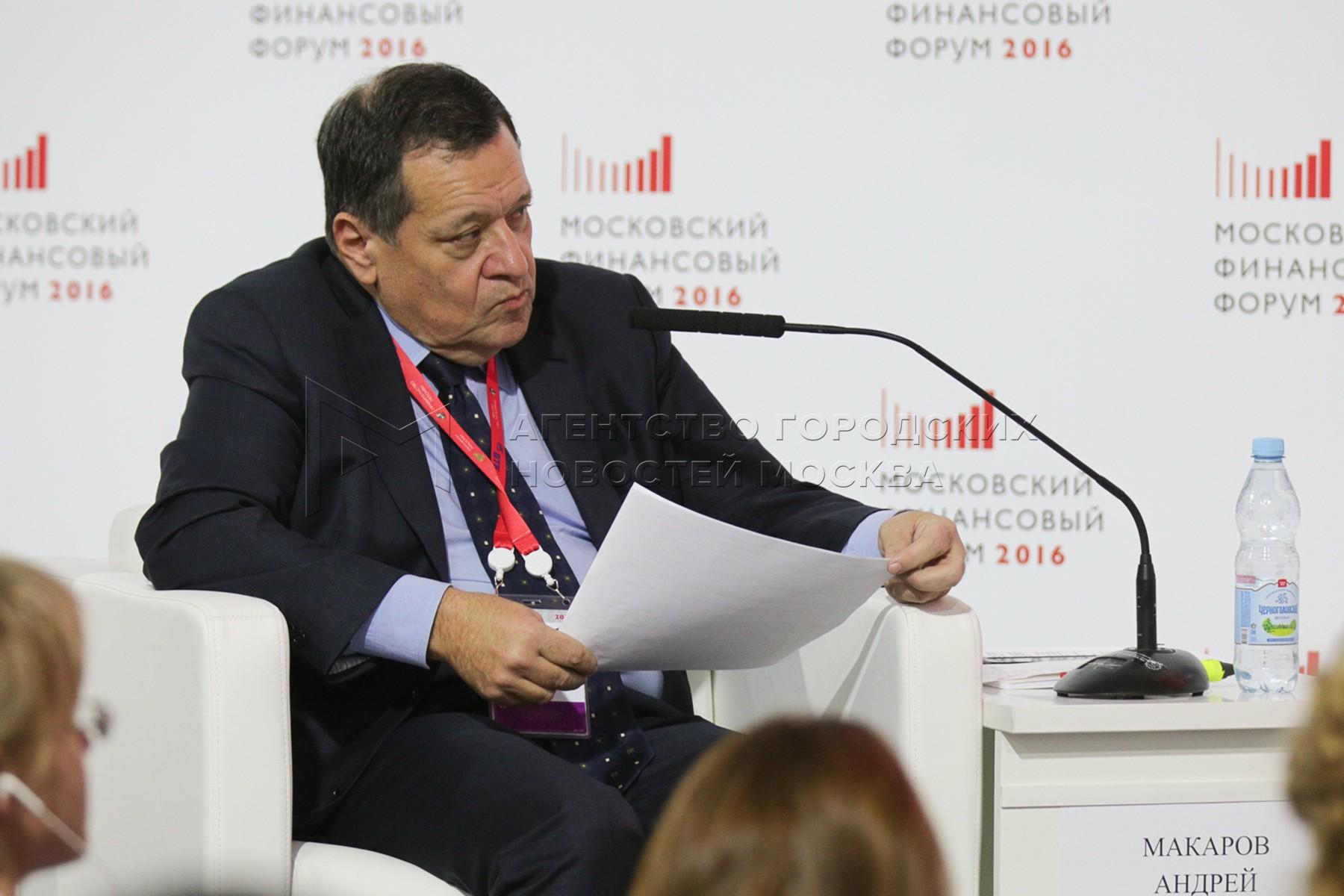 Председатель комитета Государственной думы РФ по бюджету и налогам Андрей Макаров на пленарном заседании первого Московского финансового форума 2016 в ЦВЗ «Манеж»
