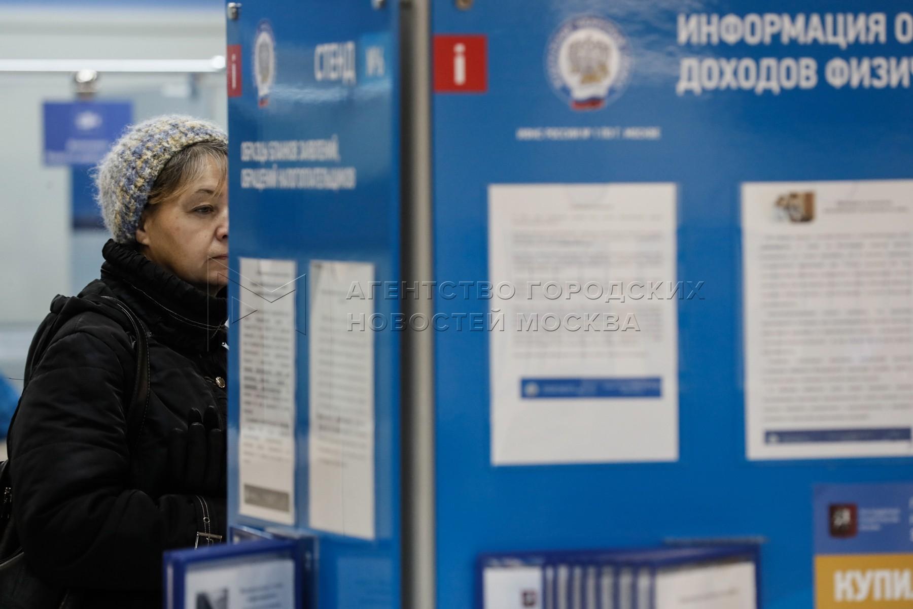 День открытых дверей в налоговой инспекции №7 по Москве