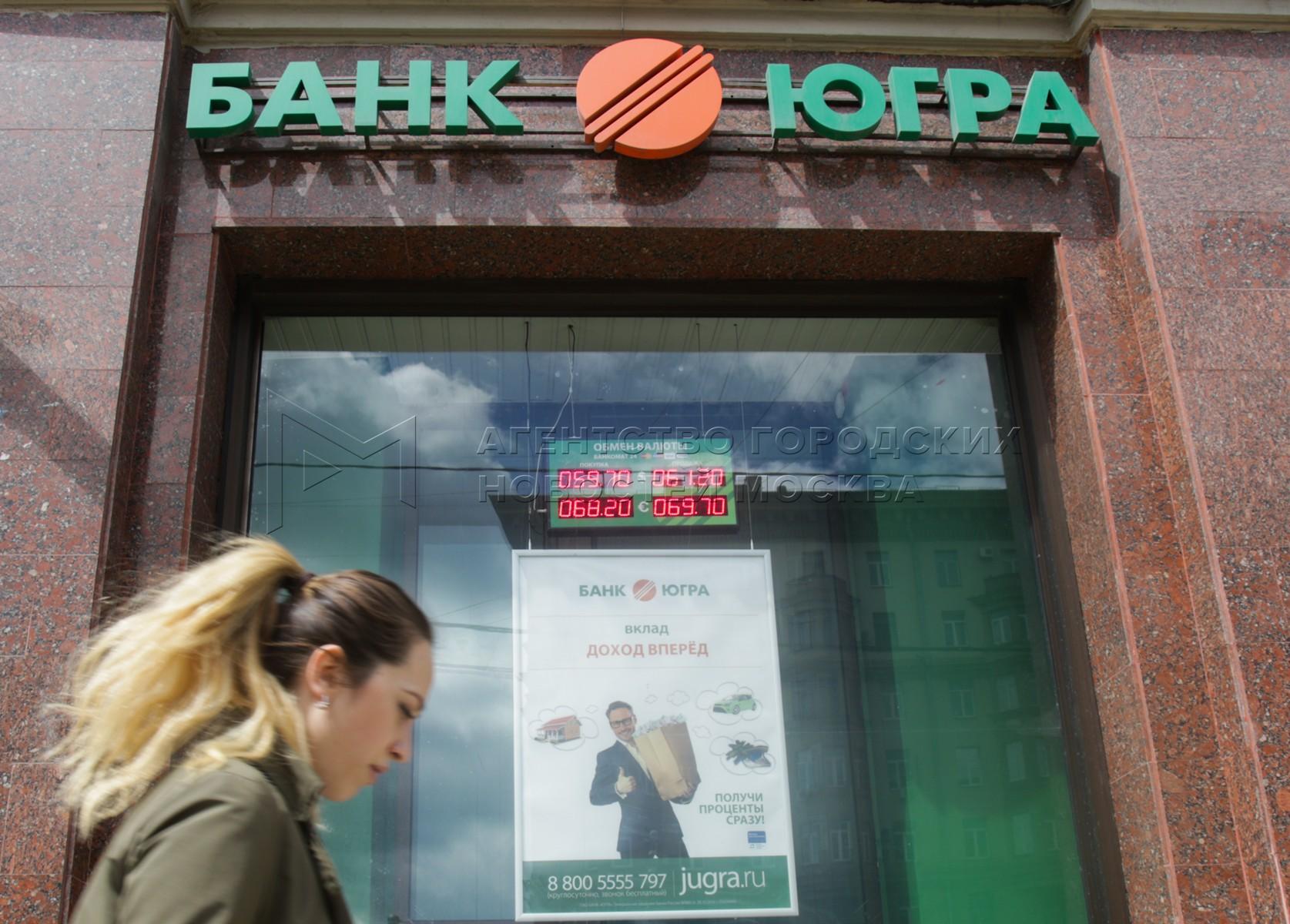 Офис банка «Югра» после назначения Банком России на шесть месяцев временной администрации в финансово-кредитной организации.