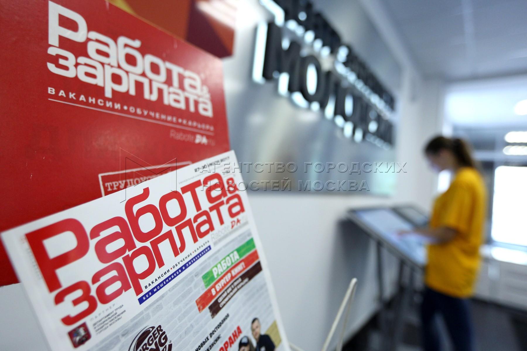 Центр занятости молодежи на ул. Щепкина