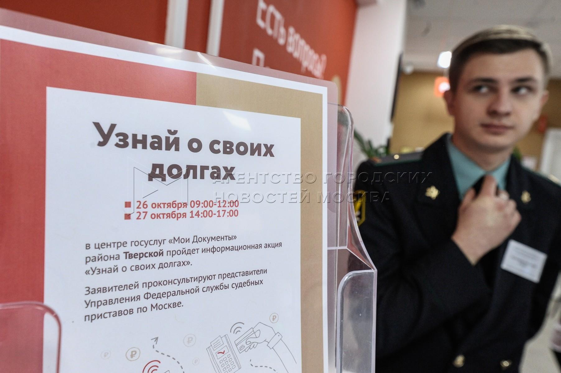 Акция судебных приставов «Узнай о своих долгах» в центре госуслуг «Мои документы».