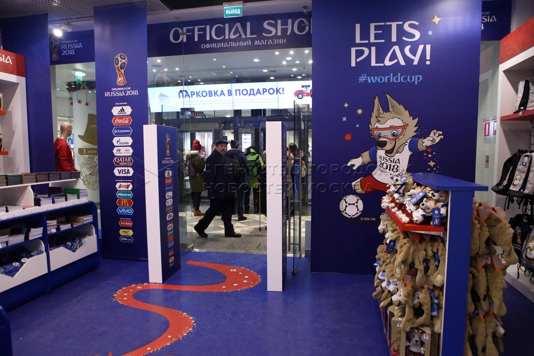 Первый официальный магазин сувенирной продукции чемпионата мира по футболу FIFA 2018