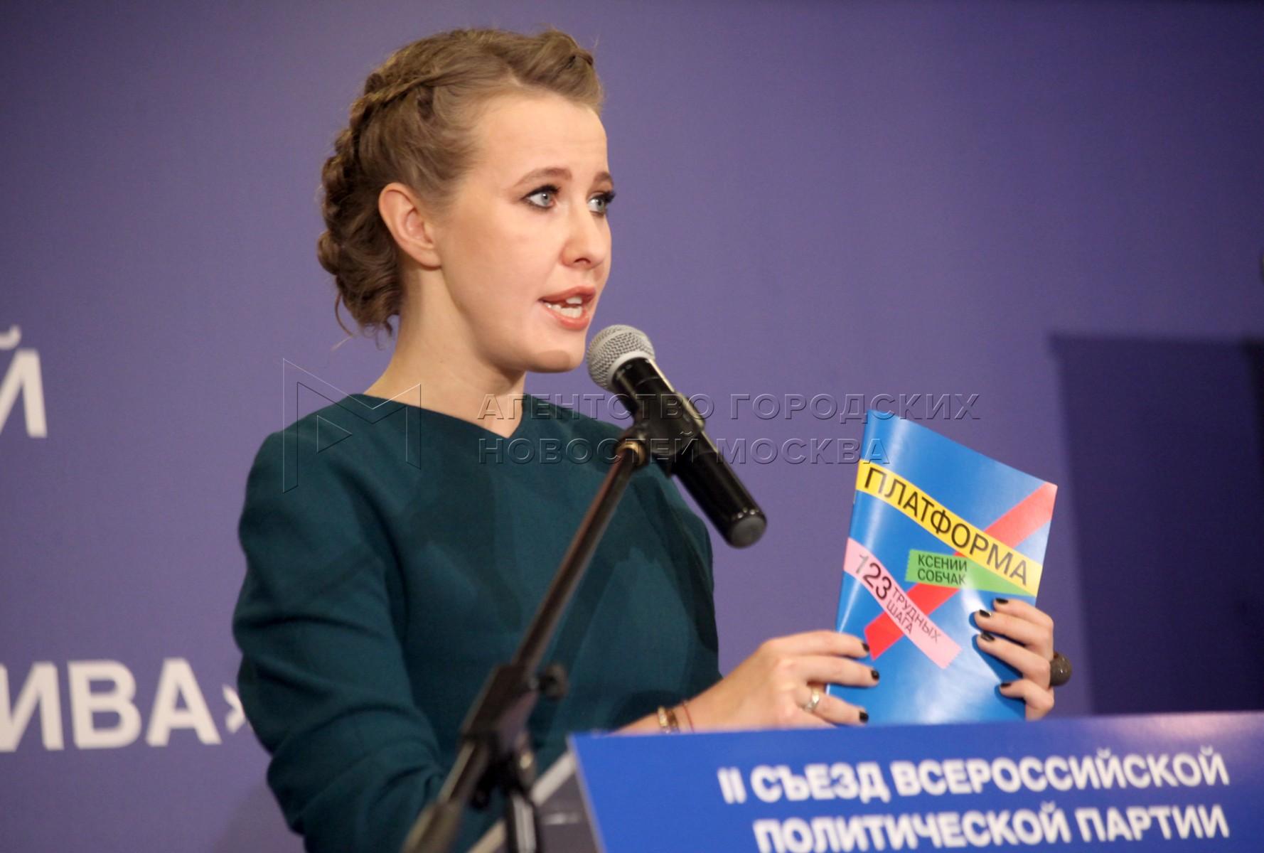 Телеведущая Ксения Собчак во время съезда партии «Гражданская инициатива» представила свою предвыборную программу в качестве кандидата на выборы президента РФ в 2018 г.