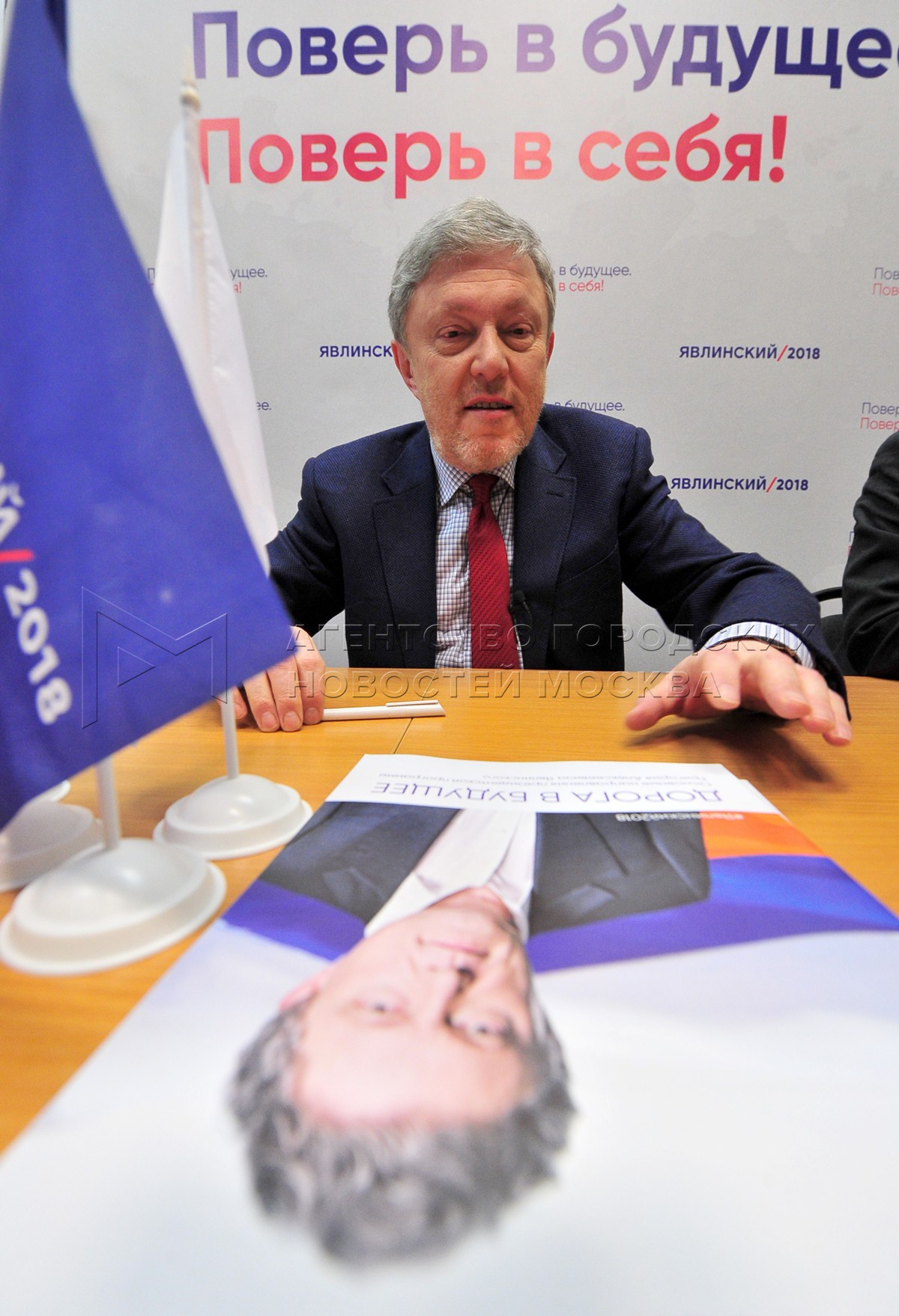 Кандидат в президенты РФ Григорий Явлинский во время работы его избирательного штаба на ул. Пятницкая