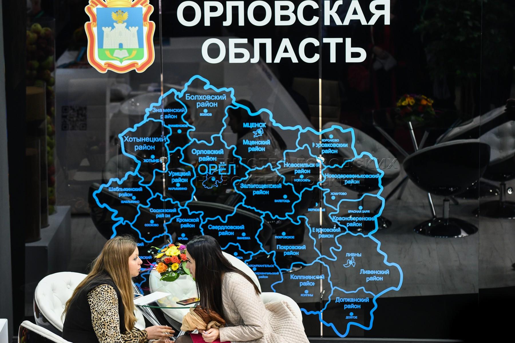 Проведение XX Российской агропромышленной выставки «Золотая осень-2018» на ВДНХ.