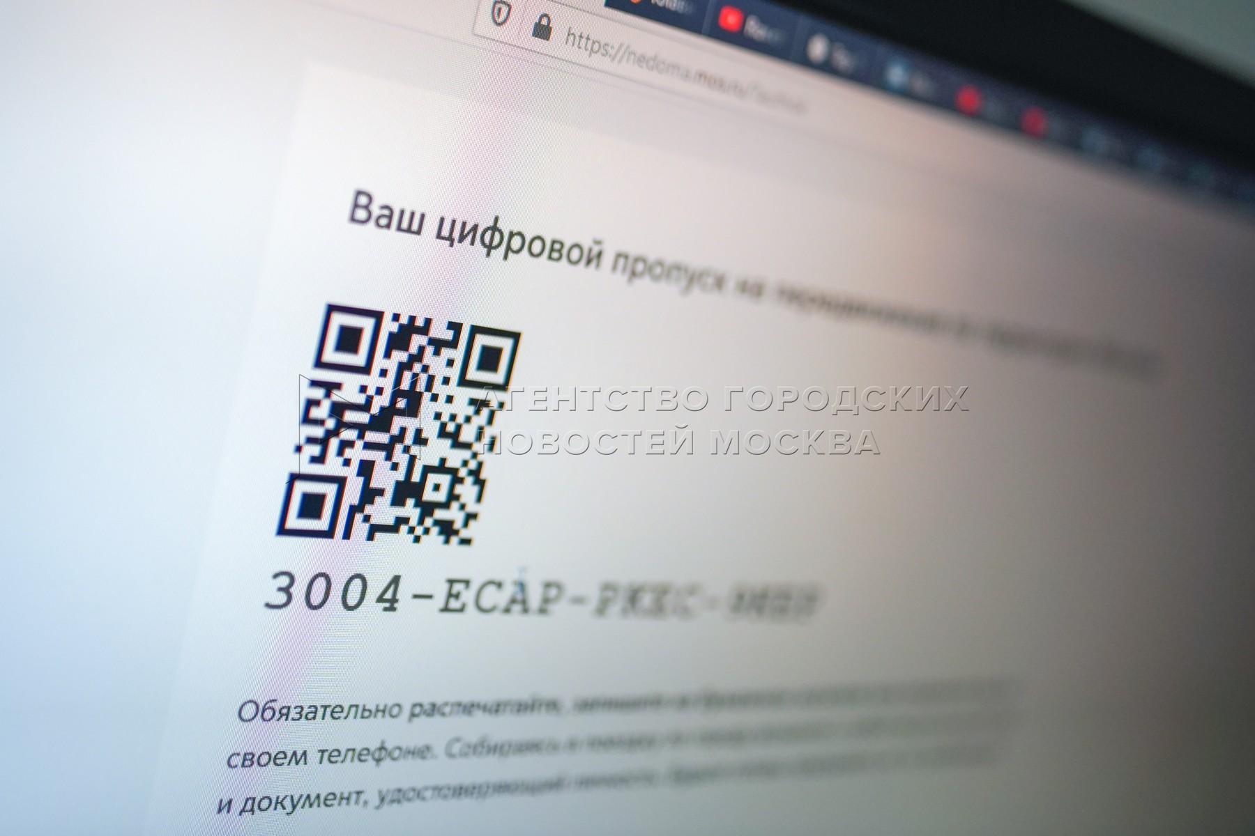 Цифровой пропуск для передвижения по Москве.
