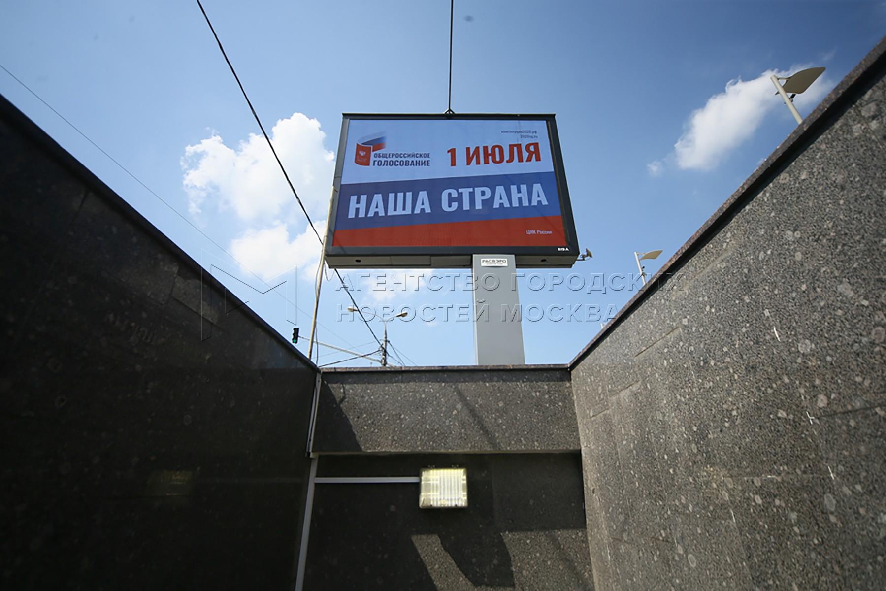 Рекламные щиты к общероссийскому голосованию по внесению поправок в Конституцию РФ на улицах Москвы.
