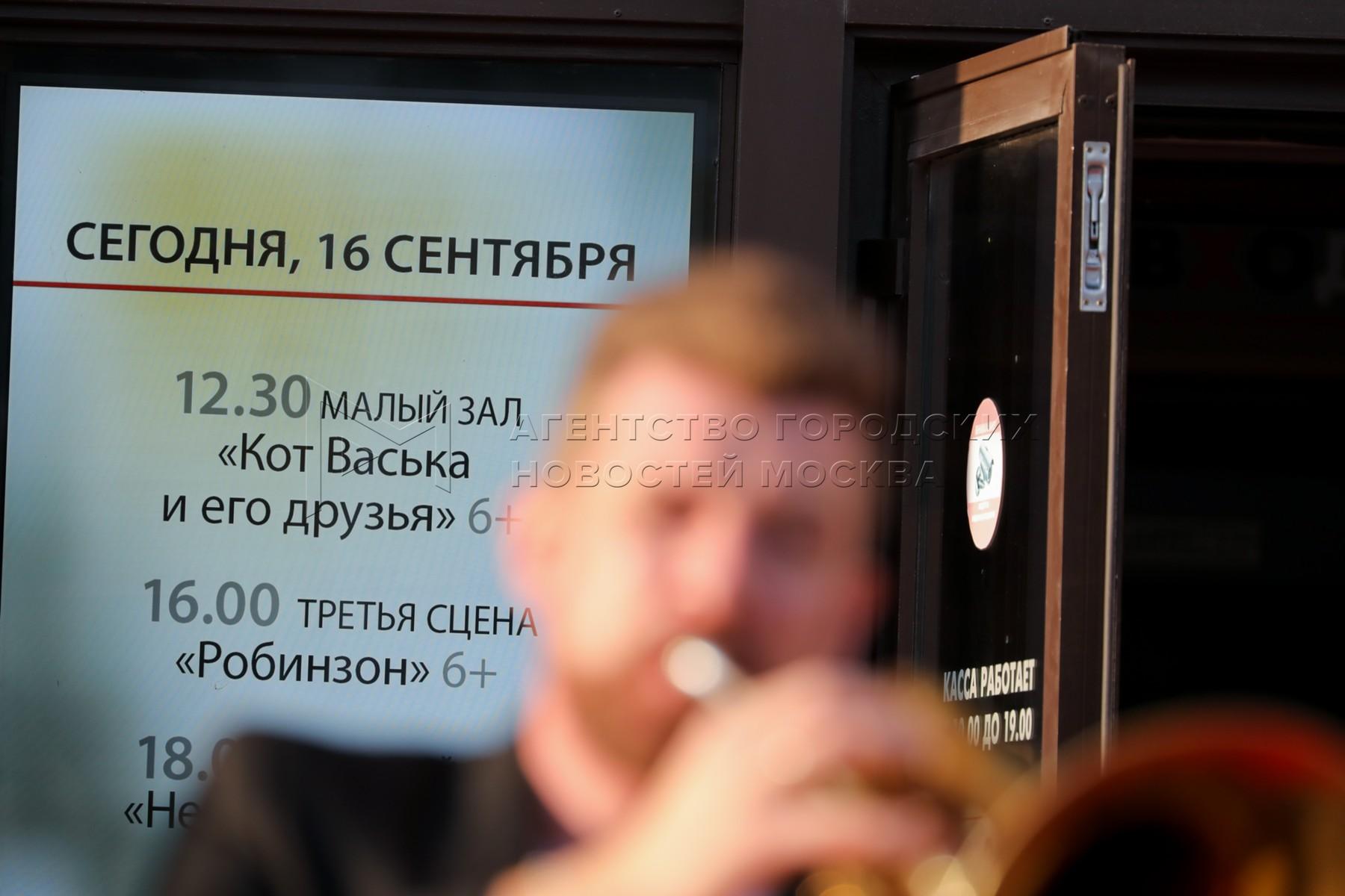 Открытие нового сезона Государственного академического центрального театра кукол имени Сергея Образцова.