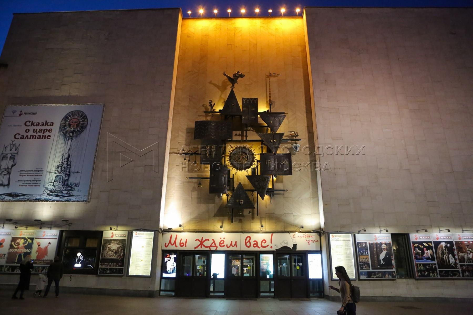 Здание Государственного академического центрального театра кукол имени Сергея Образцова.