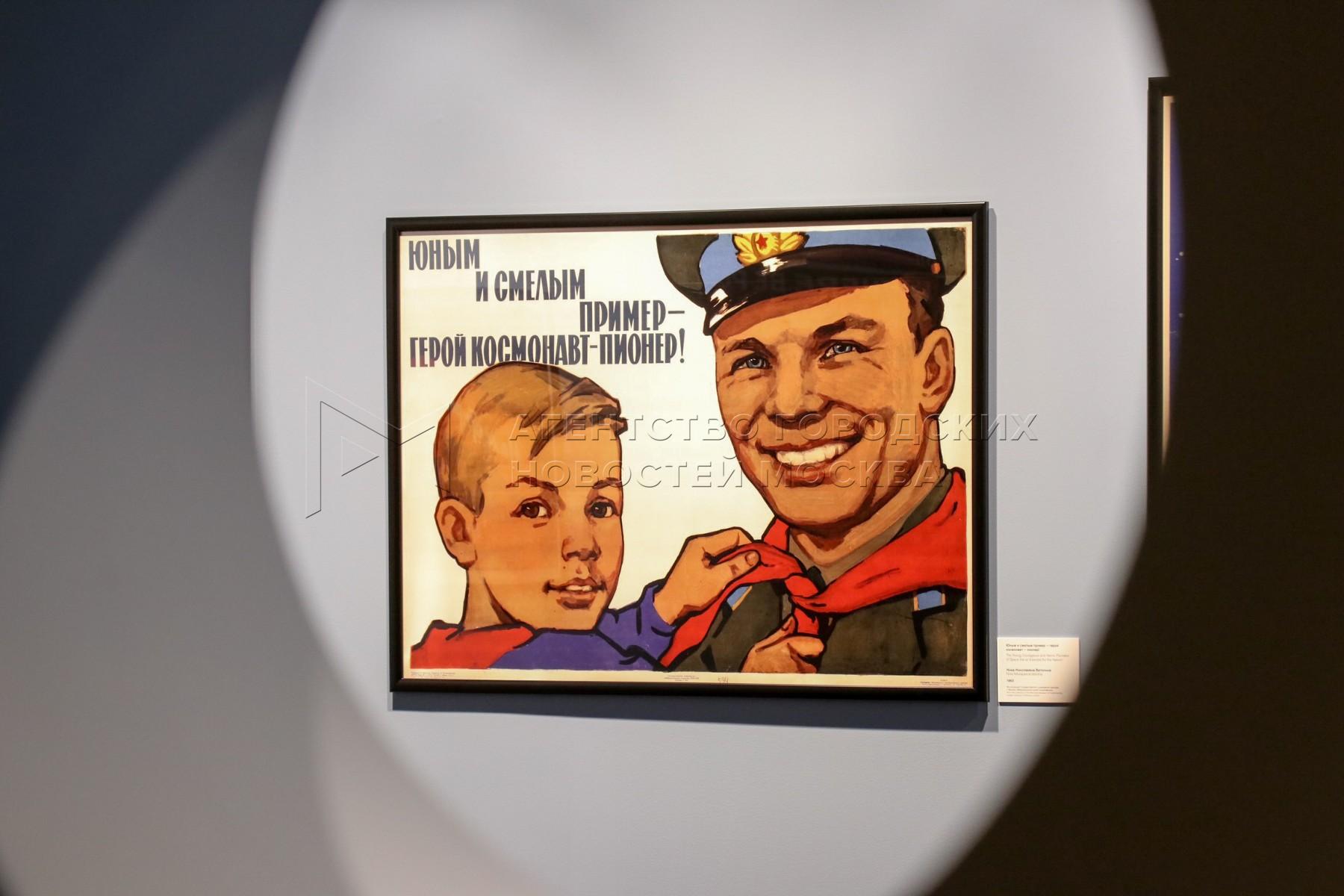 Открытие выставки советских плакатов о космических достижениях СССР «Первые в мире» в центре «Космонавтика и авиация» на ВДНХ.