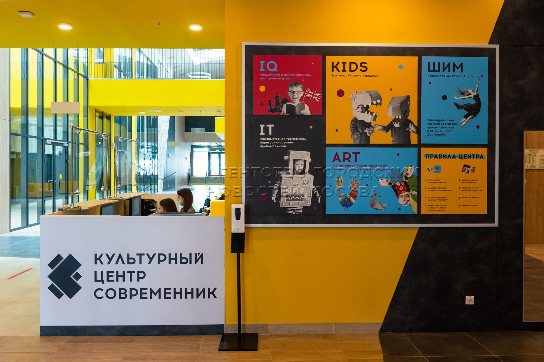 Клуб «Современник» на месте бывшего кинотеатра «Таджикистан» на северо-западе Москвы.