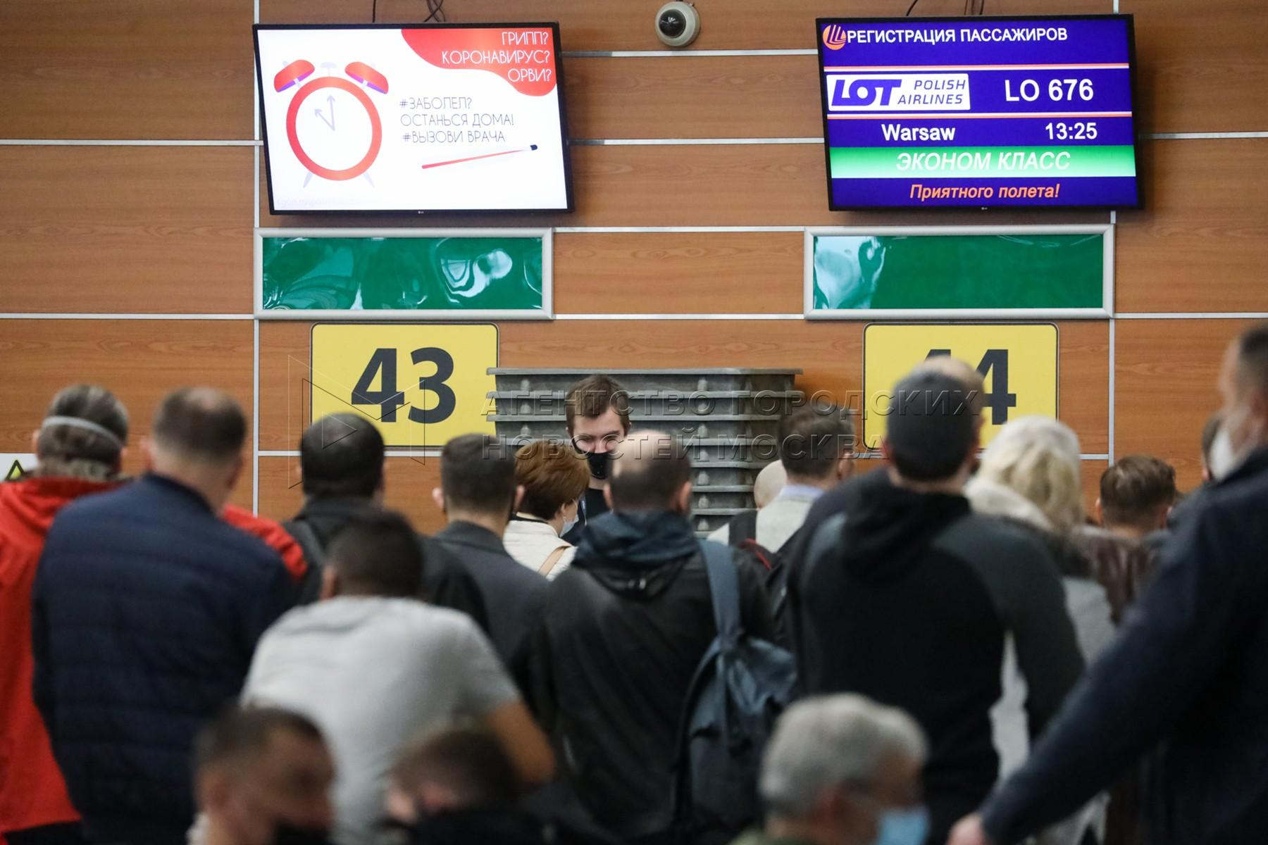 Работа международного аэропорта Шереметьево.